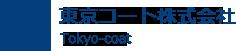 東京都近郊のビル・マンションなどの総合防水工事なら「安心」「確実」の実績、東京コート株式会社にお任せください。